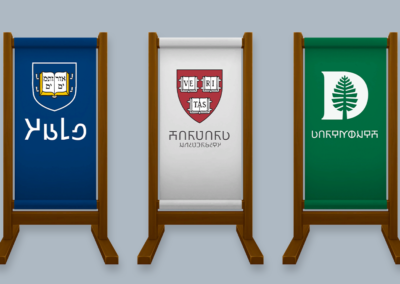 Ivy League Standing Banners